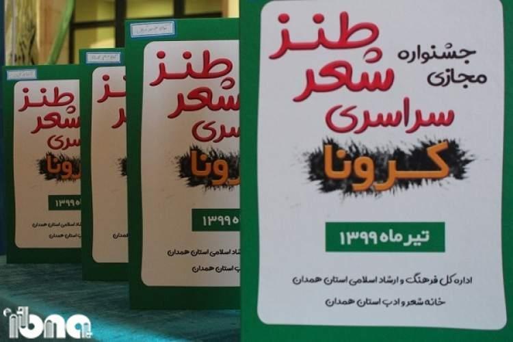 متن بیانیه هیئت داوران جشنواره سراسری شعر مجازی طنز استان همدان