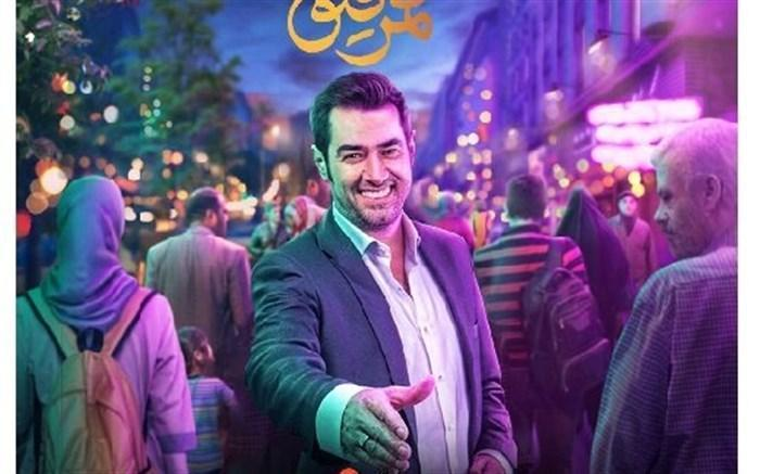 ضبط هم رفیق شهاب حسینی به تعویق افتاد