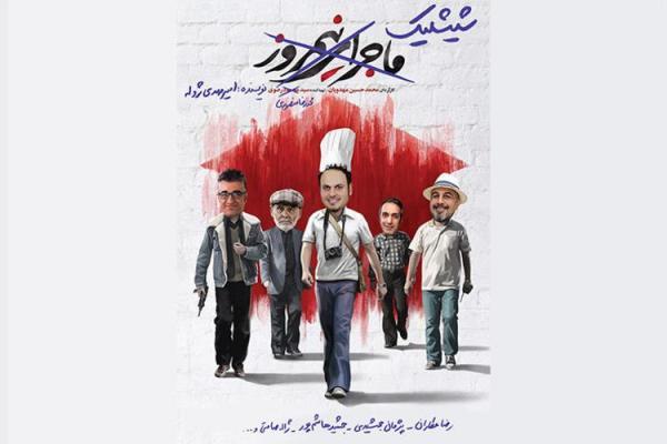 شیشلیک؛ اولین کمدی محمدحسین مهدویان دچار دردسر شده است؟
